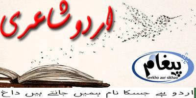 اردو شاعری کی بہترین سائٹ